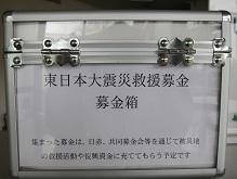 事務所募金.JPG