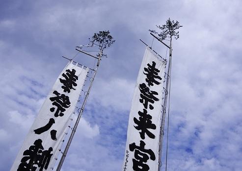 2014.9.15-1 祭礼旗-1.JPG