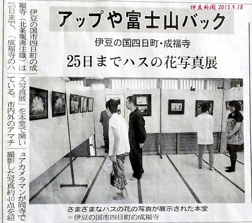 0-5 報道記事・伊豆新聞 9.18付け.jpg