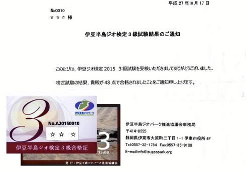 0-3 「伊豆ジオ検定3級」合格証.jpg