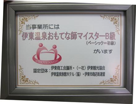 IMG_3949(ブログ).JPG