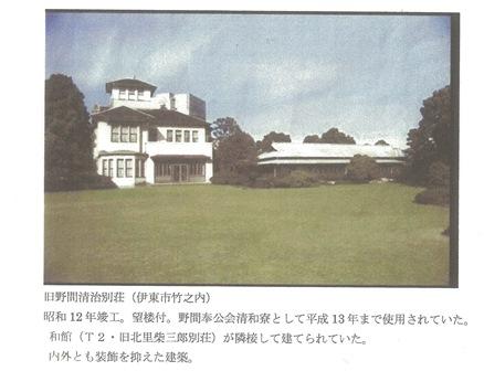 佐俣ブログ野間別荘.jpg