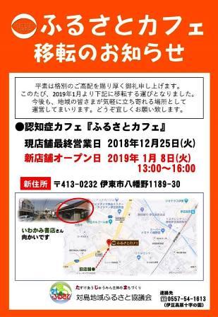 ふるさとカフェ移転のお知らせポスター.jpg