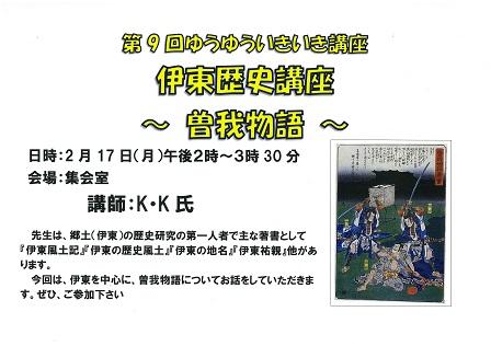 歴史講演会ポスター.jpg