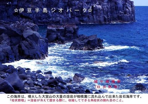 0-2 城ケ崎海岸・柱状節理.jpgのサムネール画像