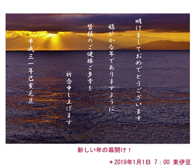 徳植様2019年明け (2).JPG