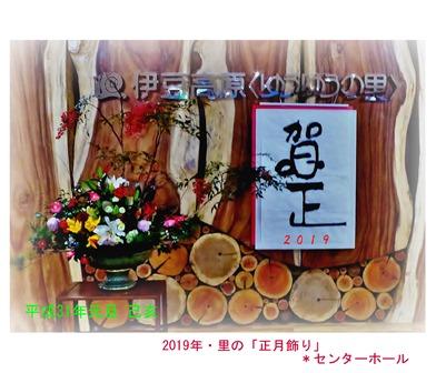 徳植様2019年明け (3).JPG
