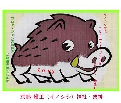 徳植様2019年明け (6).JPG