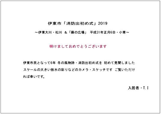 消防出初式徳植様2019 (1).jpg