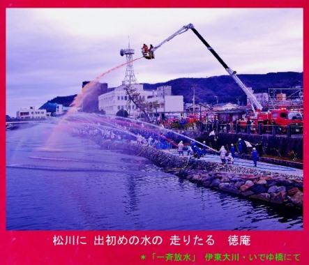 消防出初式徳植様2019 (2).jpg