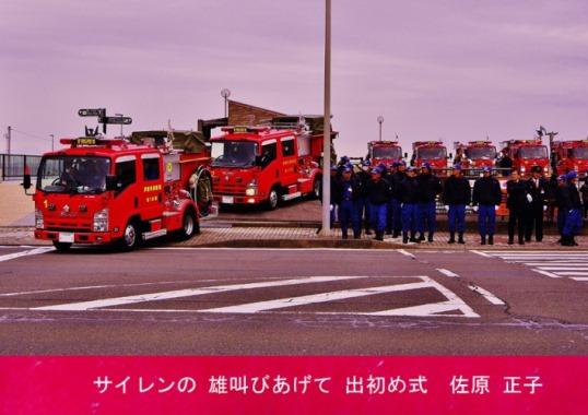 消防出初式徳植様2019 (5).jpg