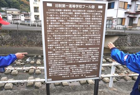 2 旧制第一高校プール跡地 .JPG