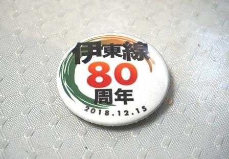 9 ゴールではJRからの記念バッジ.JPG