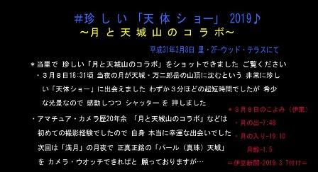 0-0コメント・珍しい「天体ショー」2019.03.13.jpg