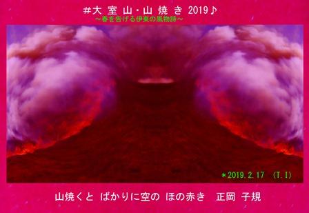 0-1 山焼き2019.JPG