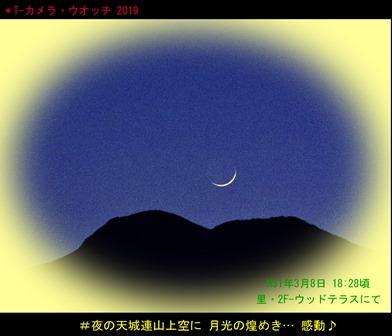 0-1・天体ショー-黒2019.03.13.JPG