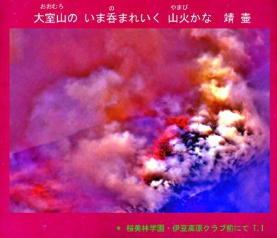 0-2 山焼き2019.JPG