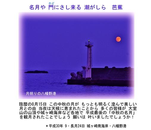0-2・中秋の名月.JPG