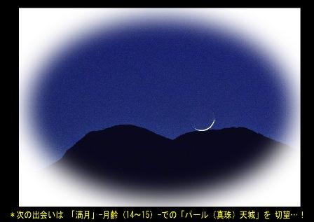 0-4 ・天体ショー-黒2019.03.13.JPG