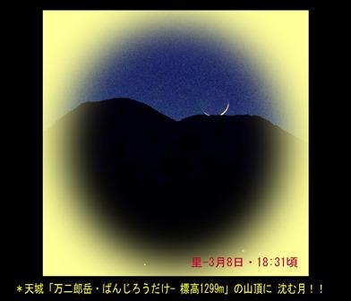 0-5・ 天体ショー-黒2019.03.13.JPG
