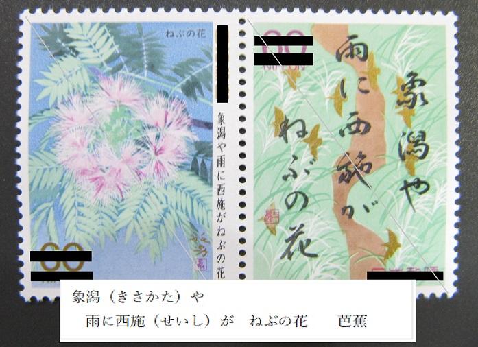 ねむのき 切手写真1.jpg