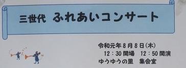 三世代コンサートポスター1.jpg