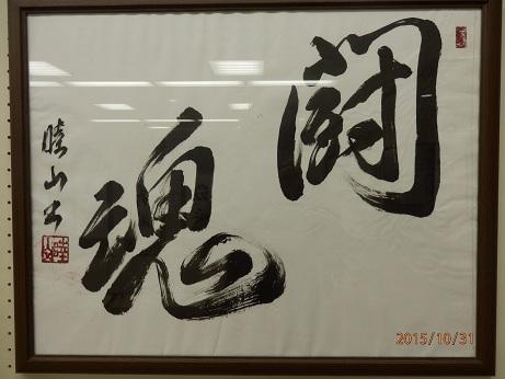 PA310017iwatasakuhin2.JPG