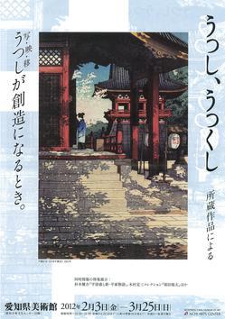 20120320愛知県美術館.jpgのサムネール画像