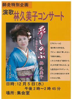 林久美子コンサート1.JPG