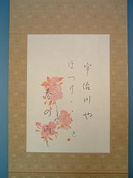 20110401宇治川や.JPG
