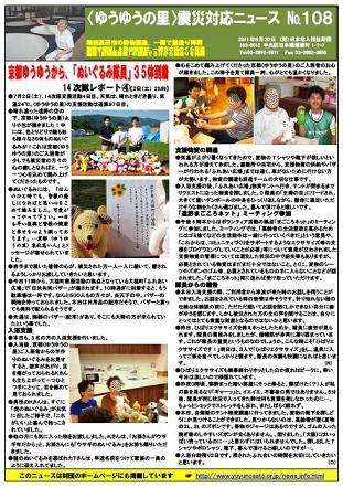 20110704震災ニュースa.JPG