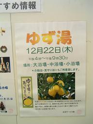20111222ゆず湯1.JPG