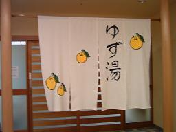20111222ゆず湯2.JPG