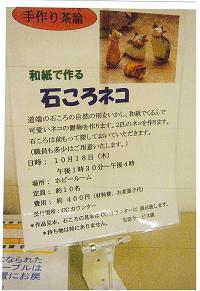 20121026石ころネコ1.JPG