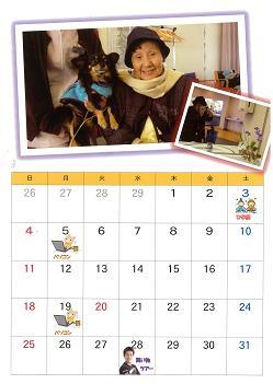 20130225カレンダー2.JPG