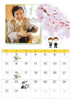 20130225カレンダー3.JPG