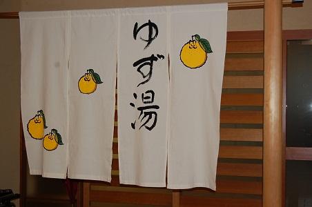 20131222柚子湯.jpg
