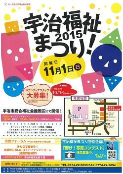 2015宇治福祉まつりポスター.jpg