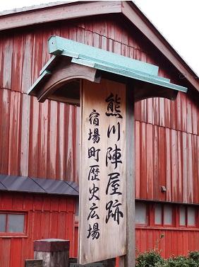 20150408熊川宿2.jpg