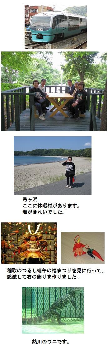 20170519伊豆旅行SH氏.jpg