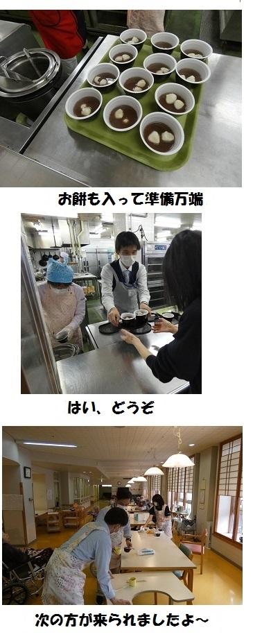 20190111鏡開き ①.jpg