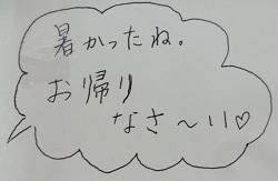 20190819ゴマちゃん②.jpg