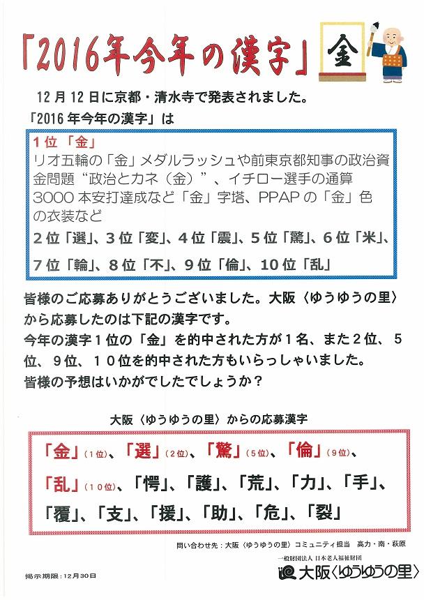 今年の漢字2016結果.jpg