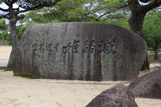 姫路城石碑.JPG