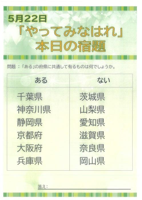 本日の宿題 5月22日.jpg