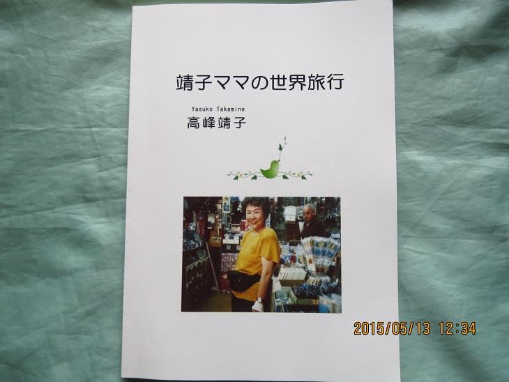 靖子ママの世界旅行.jpg