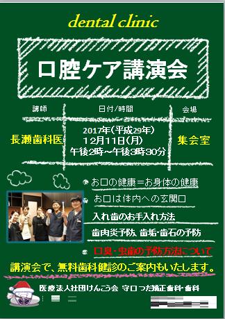 20171212口腔ケア.png