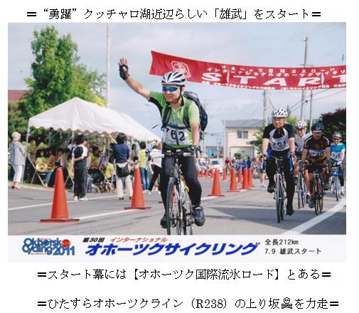 サイクリング1.png