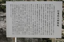 大師の由来板.JPG