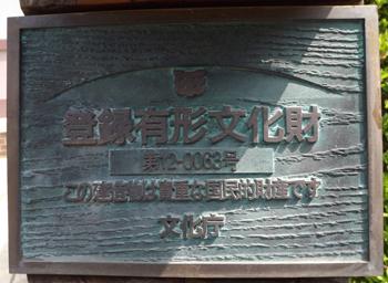 文化庁表示.JPG